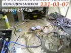 Свежее фотографию  Ремонт холодильников на дому indesit, samsung, lg, beko, bosch в Челябинске 71796068 в Челябинске