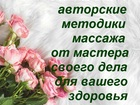 Просмотреть фото  Профессиональный энергетический массаж 76241842 в Челябинске