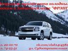 Скачать фото  Покрытие кузова холодным воском 64214477 в Череповце