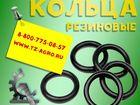 Фото в   Кольцо резиновое уплотнительное круглого в Черкесске 2
