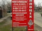 Уникальное изображение Ремонт, отделка Ремонт и строительство «под ключ» домов, квартир, офисов, Металлоцех, Металлоизделия любой сложности (кованные ворота, двери, перила, ограды, лестницы 39086873 в Черкесске