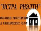 Изображение в   Агентство недвижимости Истра Риэлти оказание в Истре 10000