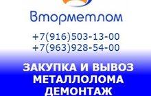 Купим металлолома в Дмитрове, Вывоз лома и демонтаж металлоконструкций г, Дмитров