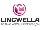 Изображение в Услуги компаний и частных лиц Переводы С 2009 года агентство переводов LINGWELLA в Димитровграде 500
