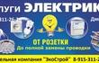 Ремонт квартир и ванных комнат В Дмитрове