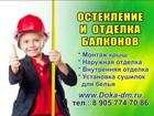 Смотреть foto Двери, окна, балконы Остекление и отделка балконов и лоджий 32399988 в Дмитрове