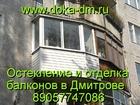 Скачать фото Двери, окна, балконы Остекление и отделка балконов и лоджий 32617007 в Дмитрове
