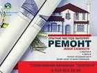 Фото в Строительство и ремонт Ремонт, отделка Мы выполняем ремонтно-отделочные работы в в Дмитрове 99