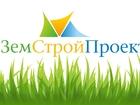 Просмотреть foto Разное Землеустройство, проектирование, строительство 32705457 в Дмитрове