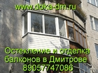 Просмотреть фотографию Двери, окна, балконы Остекление и отделка балконов и лоджий под ключ 32860626 в Дмитрове