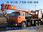 Скачать фотографию Другие строительные услуги Автокраны в аренду 14,16,20,25 тонн (стрела 22 метра) 33120777 в Дмитрове