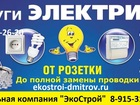 Смотреть фотографию Электрика (услуги) Все виды общестроительных и отделочных работ 33410227 в Дмитрове