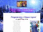 Изображение в   Создаю красивые сайты, от 500 р, сайт-подарок в Москве 500