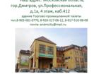 Фотография в   Компания «Подмосковье» предлагает всем дачникам в Дмитрове 5000