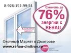 Новое изображение Двери, окна, балконы Компания «Оконный Маркет» является одним из лучших производителей пластиковых окон немецкого профиля Rehau,Veka 38809320 в Дмитрове
