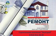 Ремонт квартир в Дмитрове и Дмитровском районе