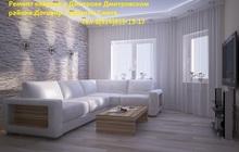 Отделка и ремонт квартир