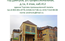 Разрешение на строительство жилого дома в Дмитровском районе