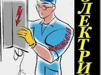 Новое изображение Электрика (услуги) ЭЛЕКТРИКИ в Дмитрове и районе, 33845574 в Дмитрове