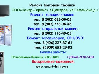 Уникальное фотографию  Ремонт стиральных машин в Дмитровском районе 33977115 в Дмитрове