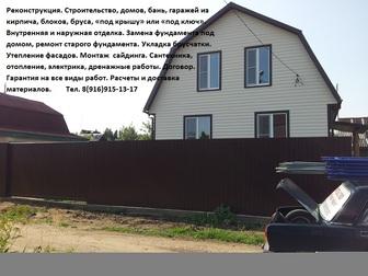 Просмотреть изображение Строительство домов Строительство, реконструкция, ремонтно-отделочные работы 35100755 в Дмитрове