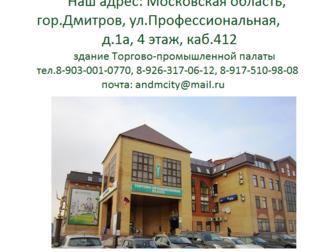 Скачать изображение Агентства недвижимости Разрешение на строительство жилого дома в Дмитровском районе 37935032 в Дмитрове