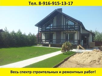 Новое foto  Строительство, реконструкция, ремонтно-отделочные работы, 39344721 в Дмитрове