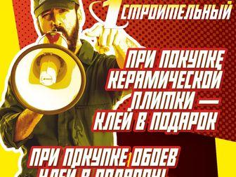 Скачать бесплатно фотографию Двери, окна, балконы 1Строительный магазин в Дмитрове 71705858 в Дмитрове