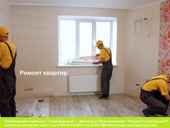Скачать изображение  Ремонт квартир в Дмитрове 72356725 в Дмитрове