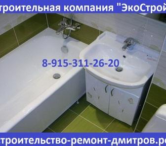 Фото в Строительство и ремонт Ремонт, отделка Мы выполняем ремонтно-отделочные работы в в Дмитрове 111