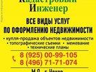 Изображение в Услуги компаний и частных лиц Риэлторские услуги Организация «Кадастровый Инженер» оказывает в Домодедово 0