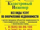 Фотография в Услуги компаний и частных лиц Риэлторские услуги Организация «Кадастровый Инженер» оказывает в Домодедово 0