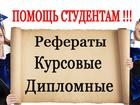 Скачать бесплатно foto Курсовые, дипломные работы Заказать реферат, курсовую, дипломную в Егорьевске Без плагиата 37265441 в Егорьевске