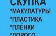 купим отходы стрейч пленки в Домодедово