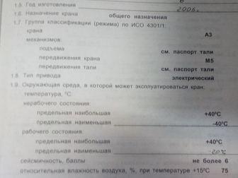 Свежее фотографию  Кран козловой электрический грузоподъёмностью 5т 68032451 в Волгограде