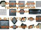 Скачать бесплатно фотографию Строительные материалы Бордюр тротуарный , Формы , 32772051 в Донецке