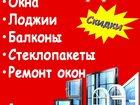 Уникальное фото  Окна балконы стеклопакеты ремнот 33980348 в Донецке