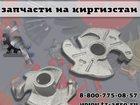 Изображение в   Белорусские запчасти на пресс подборщик киргизстан в Донецке 34620