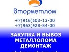 Изображение в   Купим металлолом  Наша компания обладает в Дубне 8000