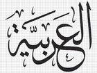 Свежее фотографию  курс арабского языка 32715690 в Дзержинске