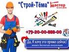 Новое изображение  Все виды ремонтных работ 34035349 в Дзержинске