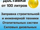 Смотреть фотографию  Дизельное топливо с доставкой от 300 литров, 37351678 в Дзержинске