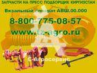 Просмотреть фото  Вязальный аппарат на Киргизстан 35154304 в Ефремове