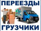 Просмотреть foto Транспортные грузоперевозки Грузчики и Разнорабочие, Переезд, 29386743 в Егорьевске