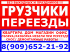 Смотреть foto Транспортные грузоперевозки Услуги грузчиков и разнорабочих 31032742 в Егорьевске