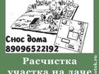 Скачать бесплатно foto  Снос горелых домов, Демонтаж строений, Расчистка заросших участков 37328350 в Егорьевске