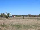 Свежее фотографию  Земельный участок (ИЖС) в селе Хотеичи 39421151 в Орехово-Зуево