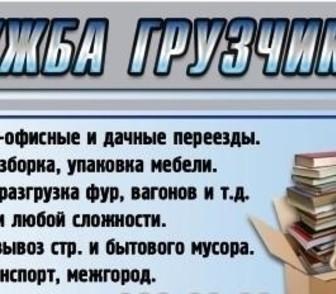 Фото в   - Разгрузка-погрузка вагонов, фур и контейнеров в Егорьевске 0
