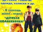 Скачать бесплатно фото Детские магазины Детский комиссионный МАМА ЭКОНОМИТ, РУ 32381426 в Ейске
