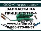 Фотография в   Запчасти 2ПТС4 предлагает дилер Бобруйского в Ейске 11